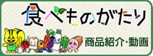 食べものがたり 商品紹介動画