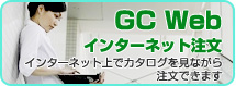 GC Web インターネット注文