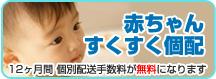 赤ちゃんすくすく個配